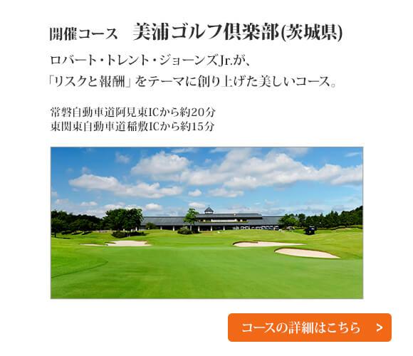 美浦ゴルフ倶楽部の詳細はこちら
